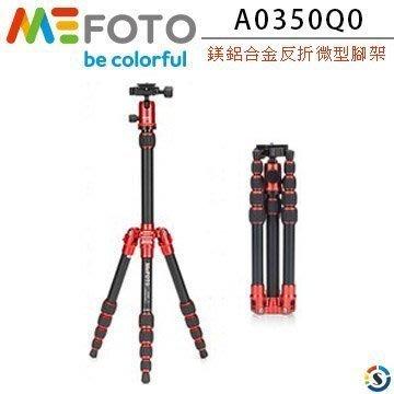 送原廠遙控器+手機夾 反折式 三腳架 鎂鋁合金 MEFOTO A0350Q0  勝興公司貨 BENRO