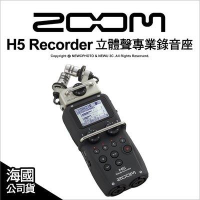 【薪創台中】Zoom H5 Recorder 立體聲專業錄音座 公司貨