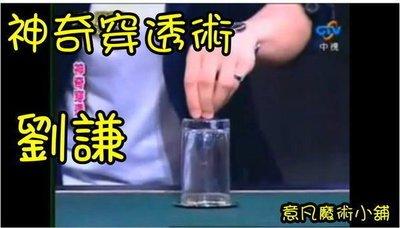 【意凡魔術小舖】 大魔競 劉謙 終極穿杯神奇穿透術 硬幣穿杯 魔術道具+中文獨家教學影片