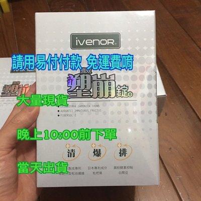 公司貨 現貨【iVENOR】二代強效塑崩錠(60錠/盒)效期2020/9