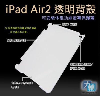 ☆輔大企業☆ Apple iPad Air2 透明背殼(硬殼) ※網路優惠價39元