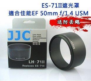 優質 副廠JJC 遮光罩圓筒型 Canon 相容原廠 ES-71 II適佳能50mm f/1.4 USM可反扣加贈防丟繩