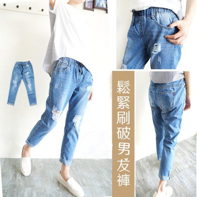 BF街頭風 鬆緊褲頭 調整拉繩 帥氣質感刷破 丹寧男友褲 【311-387】淺藍色(S~XL)