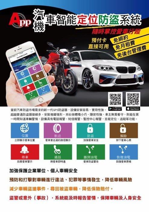 【全昇音響】APP 汽機車 智能GPS定位防盜系統 定位愛車&軌跡 GPS防盜 SMAX MANY 勁戰