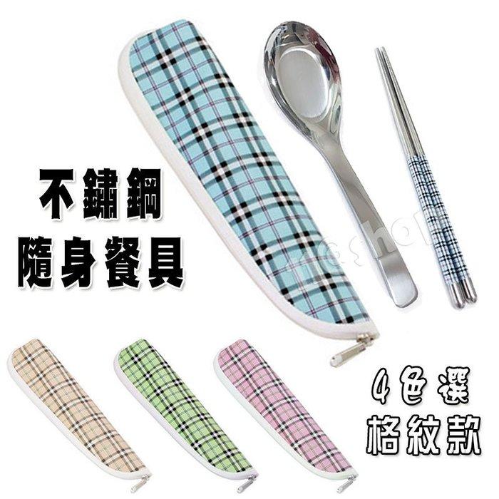 不鏽鋼 環保餐具組 二件式餐具 收納袋 筷子 湯匙 不鏽鋼餐具 不鏽鋼筷 湯匙 餐匙 外出餐具 環保餐具