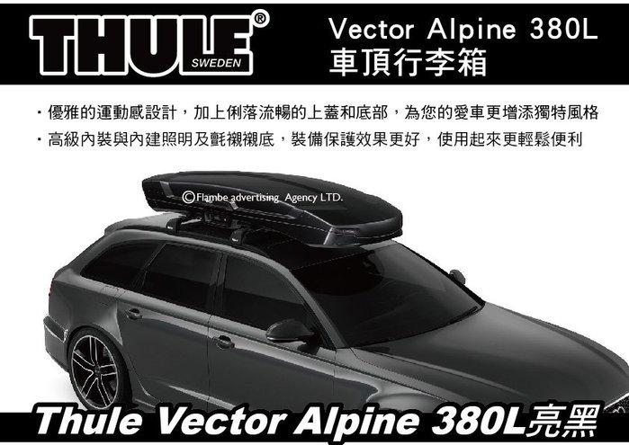 |MyRack|| 【預購95折】Thule Vector Alpine 380L 亮黑 車頂行李箱 雙開 613501