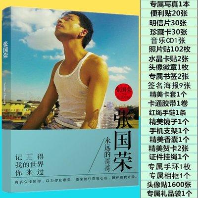 張國榮紀念專輯寫真集歌詞本 贈周邊同款海報CD明信片 新品