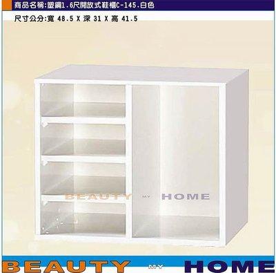 【Beauty My Home】19-DE-1062-02塑鋼開放式鞋櫃C145.白色【高雄】