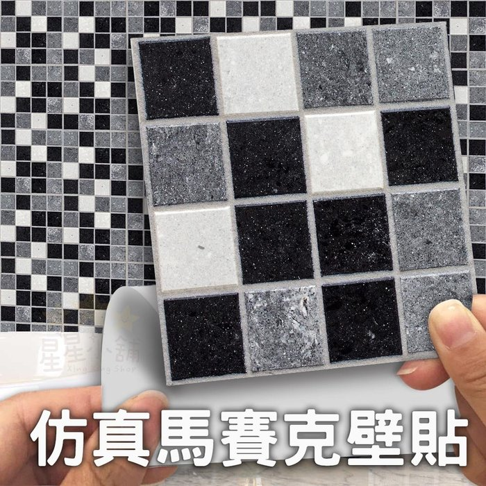 台灣出貨 仿真馬賽克壁貼 壁貼 仿真磁磚 防水 自黏 牆貼 磁磚牆貼 霧面