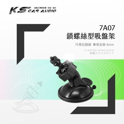7A07【專用吸盤架-小螺絲4mm】行車記錄器支架 全視線 CA3300 B8 任e行 72G 愛國者 CA9310 高雄市