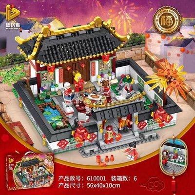 現貨- 潘洛斯 610001 中國春節限定版  /相容樂高 80101 80102 大團圓年夜飯