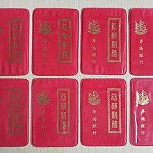 60年代香港華僑銀行(膠)利是封8枚