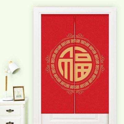 門簾中式福字門簾布藝結婚喜慶中國風紅色財神隔斷簾婚房臥室裝飾半簾