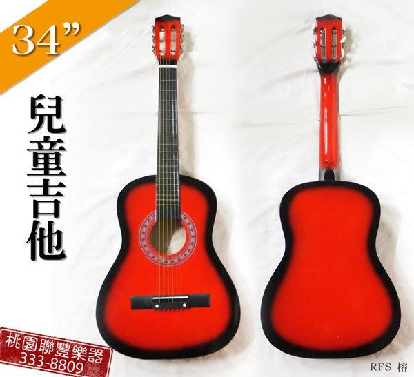 """《∮聯豐樂器∮》34""""兒童吉他(附外出袋) 只要1550《桃園現貨》"""