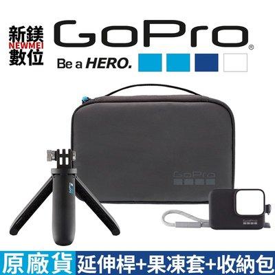 【新鎂-門市可刷卡】GoPro 系列 Shorty延長桿+果凍套+ 收納包 組合 KIT AKTTR-001