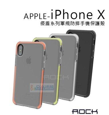 s日光通訊@ROCK原廠【主題】APPLE iPhone X 5.8吋 優盾系列軍規防摔手機保護殼 手機殼