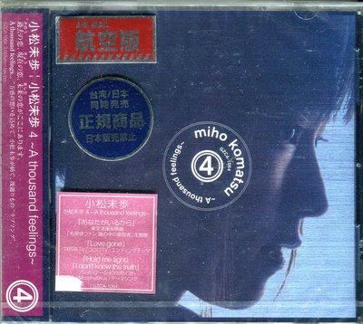 【黑妹音樂盒】小松未 4~A thousand feelings~日本版 航空版  (全新未拆封)