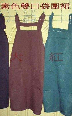 (直購)圍裙=全罩式生意用,素色圍裙.有2個口袋,顏色有黑/紅/綠/紫/藍/咖啡等,美觀大方耐用防水=50元商品