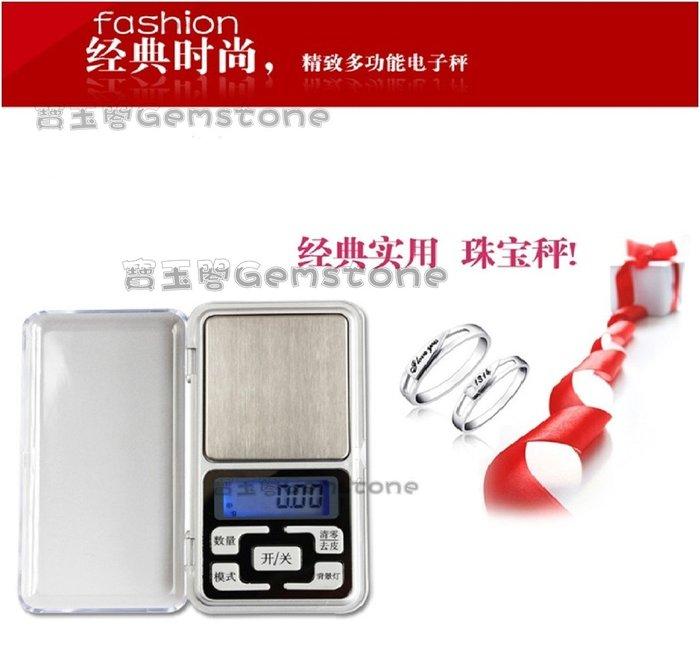 玉見真實 珠寶鑑定儀器 多種 單位換算500g/0.01g口袋秤 珠寶秤 精密秤 茶葉秤 電子秤MCOTES001