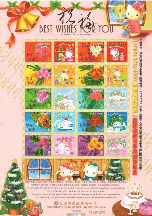 (個人化郵票21) Heiio Kitty2003聖誕義賣郵票---籌募遲緩兒早期療育基金