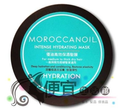 便宜生活館【深層護髮】歐娜MOROCCAN OIL  摩洛哥優油高效保濕髮膜 500ml  特價2500