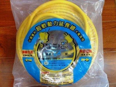 附發票*東北五金*正台灣製電精靈檢驗合格2蕊2mm動力延長線,動力線附電源指示燈 足量60尺