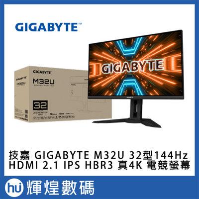 技嘉 Gigabyte M32U 32型 144Hz IPS HBR3 真4K 電競螢幕 私訊折扣價