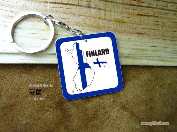 【衝浪小胖】芬蘭國旗鑰匙圈/多國造型可選購訂製