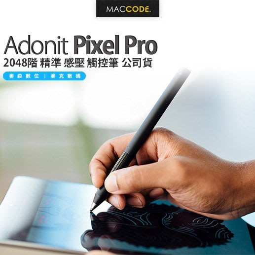 Adonit PIXEL PRO 2048階 精準 感壓 觸控筆 公司貨 現貨 含稅