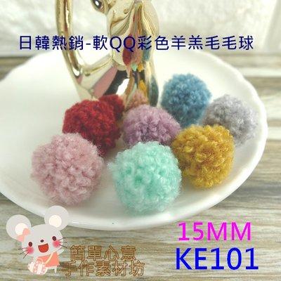 KE101【每組2個10元】15MM韓國熱銷軟QQ彩色羊羔毛球(七色)☆DIY材料手作髮飾【簡單心意素材坊】