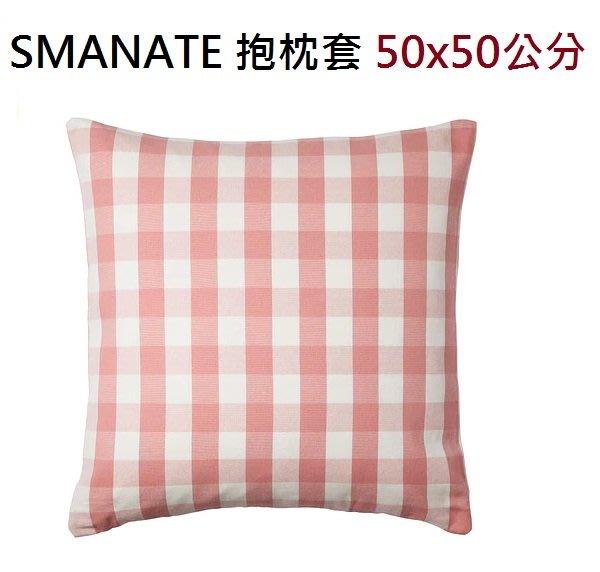 ☆創意生活精品☆IKEA SMANATE 抱枕套50x50 公分 不含枕心