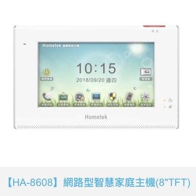 Hometek網路觸控式八吋彩色影像保全室內機HA-8608