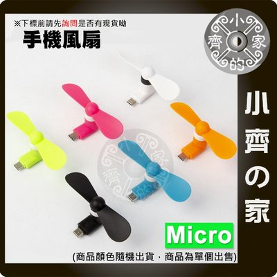 FAN-05 安卓MicroUSB手機電扇 手機風扇 手機隨身風扇 OTG迷你風扇 小齊的家