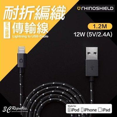 犀牛盾 耐折 編織 MFI 認證 iphone X 7 8 6 se ipad 快速 充電 120cm 傳輸線 充電線