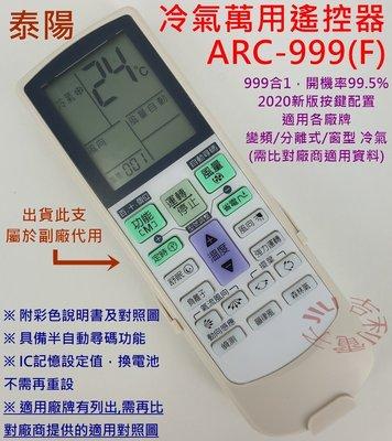 泰陽 TAIYO 冷氣遙控器 ARC-999F 可適用 IR-800A IR-600A (萬用設定型) (大支萬用)