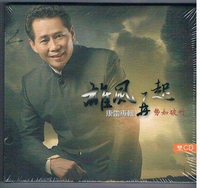 客家CD-康雷 : 雄風再起 雙CD/CZ-10/全新/免競標