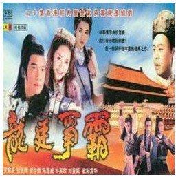 【龍廷爭霸/龍庭爭霸】羅嘉良 曾華倩 20集3碟(國語)DVD