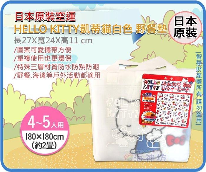 =海神坊=日本原裝空運 HELLO KITTY 凱蒂貓 白色 野餐墊 地墊 坐墊 遊戲墊 海灘墊 附袋 6入3500免運