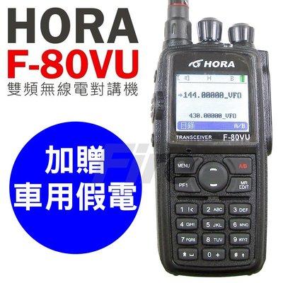 《實體店面》【贈原廠車用假電】 HORA F-80VU 10W大功率 無線電對講機 中文介面 雙頻雙顯 F80VU