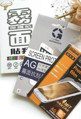 【櫻花市集】全新 SAMSUNG Galaxy A20.A30.A50.A70 專用霧面螢幕保護貼 防污抗刮~非滿版