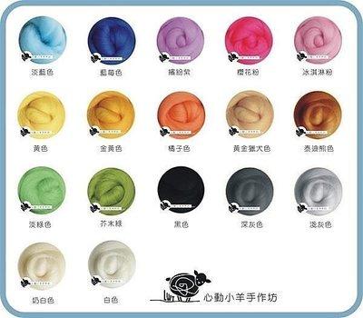 心動小羊^^羊毛氈材料包,每組17色(每色6公克)-只要350元喔