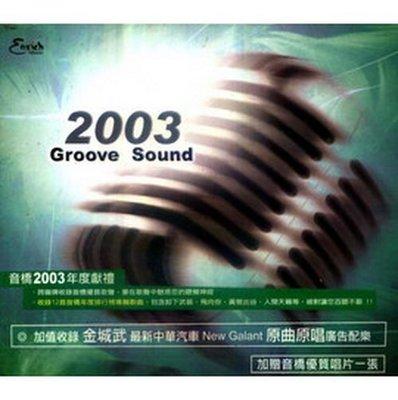 絕色精選2003 Groove Sound 2003---EN008