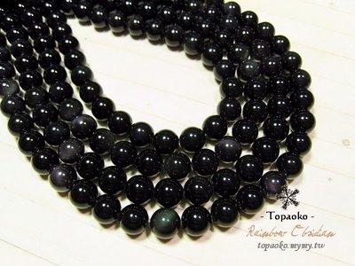 《晶格格的多寶格》串珠材料˙天然石配件 天然A級帶彩虹黑曜石8mm圓珠一份(45P)【S314-08】條珠/佛珠
