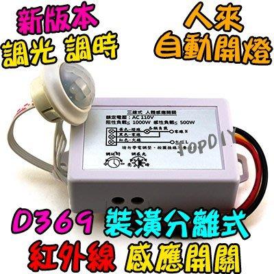 感應開關【TopDIY】D369-220V 3線式 裝潢分離式 紅外線 LED 感應開關 感應器 人體 燈泡 大功率