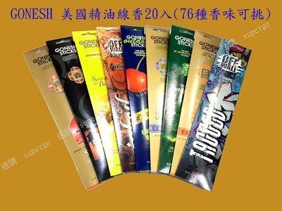 K-6【超低價50元/包】GONESH...
