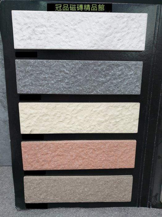 ◎冠品磁磚精品館◎國產精品  外牆花崗面平磚(共五色)-6x22.7cm