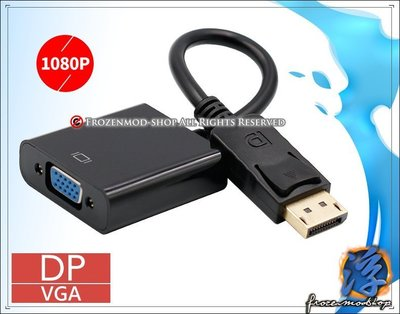 【浮若生夢SHOP】DP 轉 VGA 高清轉接線 DP to VGA 轉換線 15cm