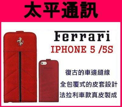 ☆太平通訊-出清促銷中☆Ferrari 法拉利 IPHONE 5 s SE 加州風情 真皮上掀式皮套【紅色】正品