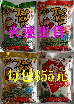 [玖號小舖] 泰國 小老闆 厚片海苔 Crispy ( 原味、辣味、山葵(芥末)、番茄 ) 脆紫菜 == 特價 $55元