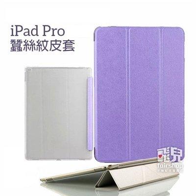 【飛兒】超薄 iPad Pro 12.9 吋 蠶絲紋皮套 支架皮套 保護套 平板皮套 平板保護套 休眠喚醒